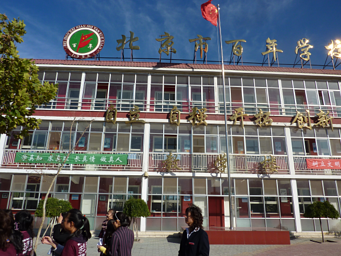 The Bai Nian School in Beijing